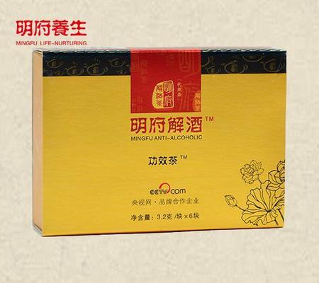 养肝解酒茶品牌
