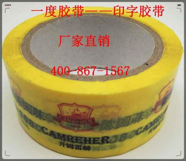 山东印字胶带透明胶带供应