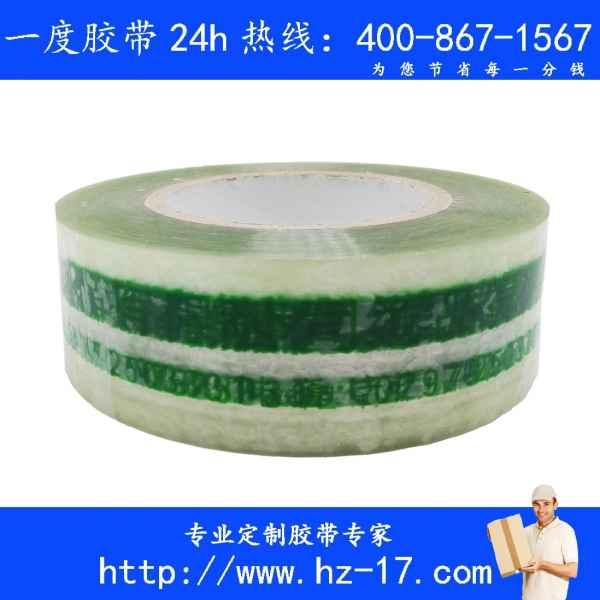 印字胶带透明胶带封箱胶带销售