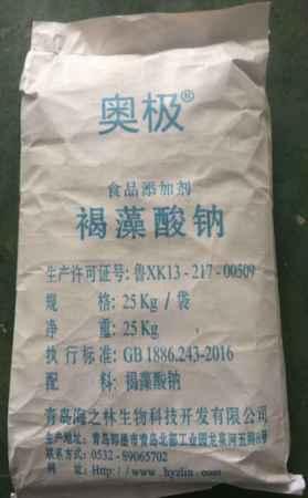 天然增稠剂褐藻胶销售