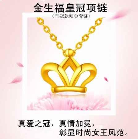 金生福珠宝硬金套链