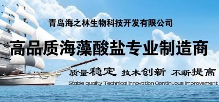 海藻酸钠供应商