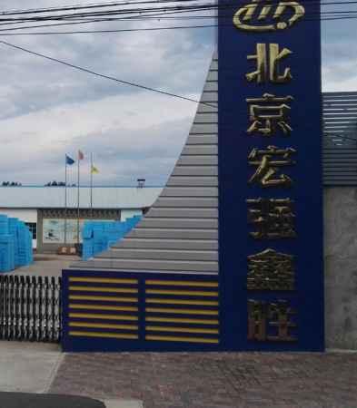 北京挤塑板厂