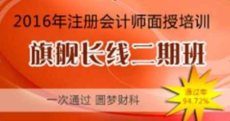 北京旗舰长线二期班报名