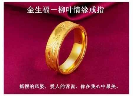 金生福珠宝硬金戒指