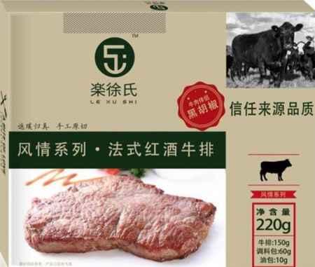 楽徐氏法式红酒牛排价格