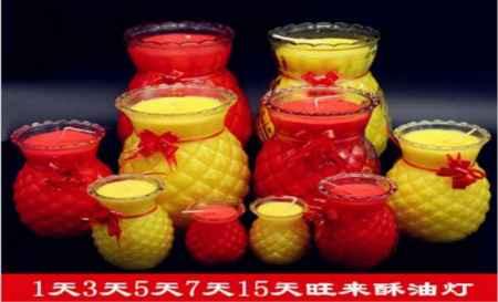 山西菠萝酥油灯