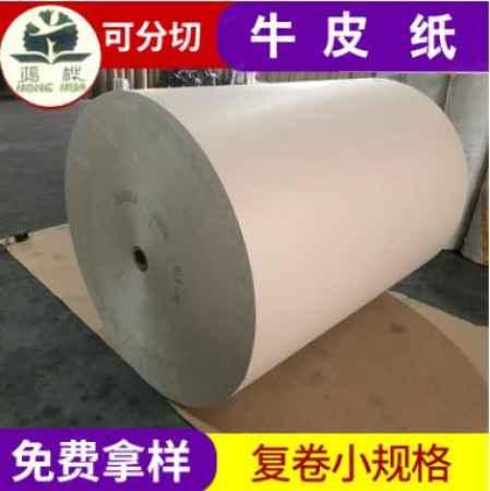 环保包装印刷纯木浆卷筒牛皮纸销售价