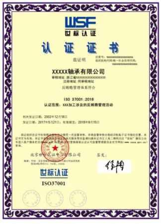 世标认证反贿赂管理体系