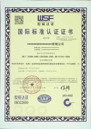 世标认证食品安全管理体系