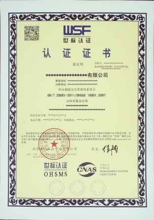 世标认证职业健康安全管理体系认证