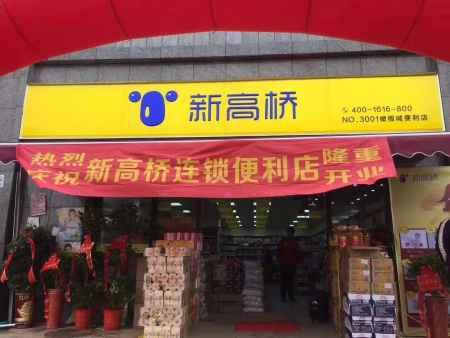 长沙新高桥便利店性价比高