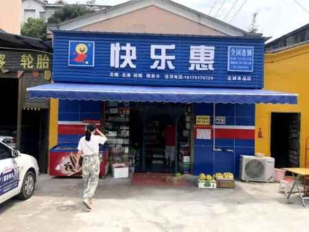 长沙锦和超市