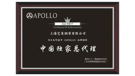 日本APOLLO钢琴全国代理