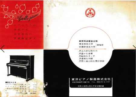 日本高等艺术学府的指定用琴