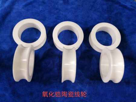 氧化锆陶瓷线轮