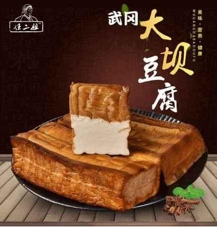 武冈大坝豆腐批发价